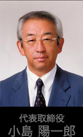 代表取締役小島陽一郎